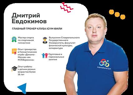 Дмитрий-Евдокимов1.png