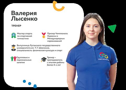 Валерия-Лысенко1.png