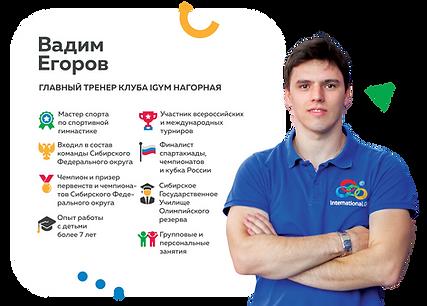 Вадим-Егоров1.png