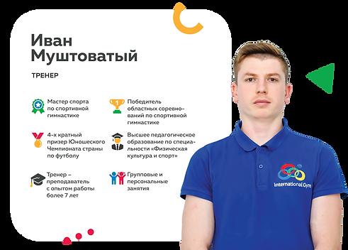 Иван Муштоватый1.png