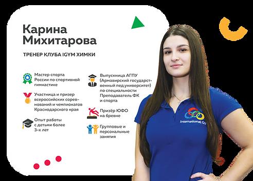 Карина-Михитарова.png