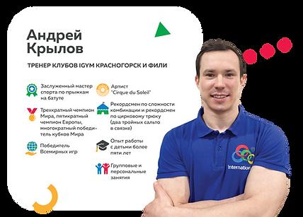 Андрей-Крылов.png
