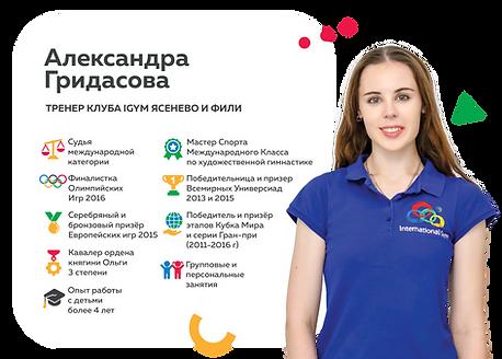 Александра-Гридасова1.png