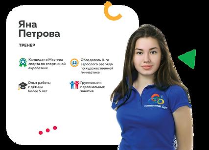 Яна-Петрова1.png