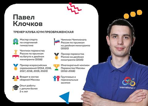Клочков-Павел.png