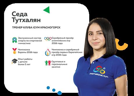 Седа-Тутхалян1.png