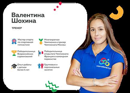 Валентина Шохина1.png