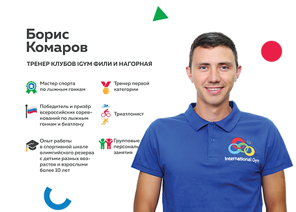Борис-Комаров1.png