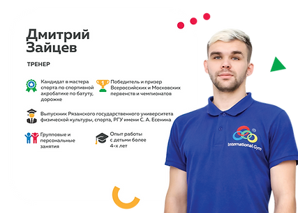 Дмитрий-Зайцев1.png