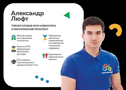 АлександрЛюфт-1.png