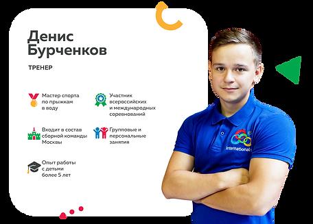 Денис-Бурченков1.png