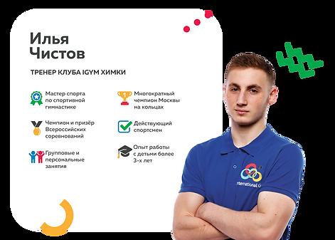 Илья-Чистов (1).png