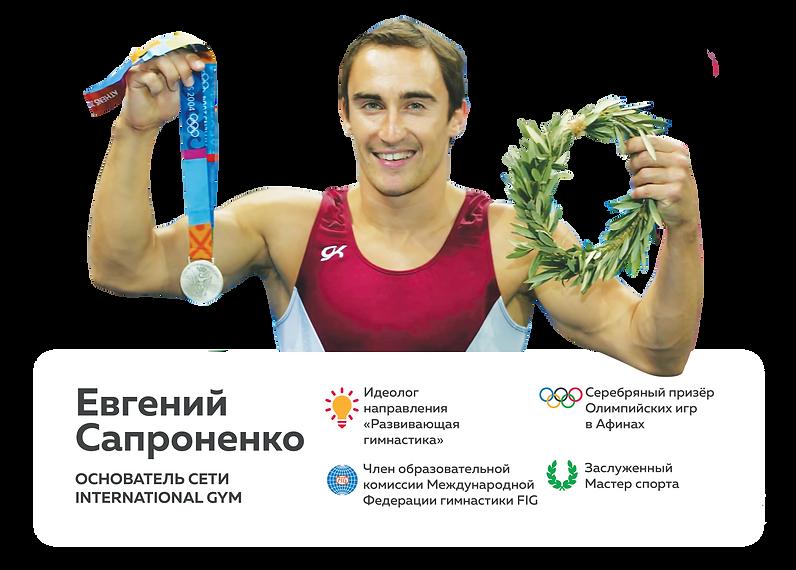 Евгений-Сапроненко1.png