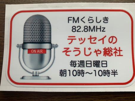 FMくらしき82.8MHZてっせいのそうじゃ総社さんの取材を受けました。