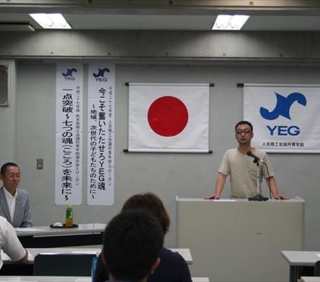 6月度例会「松岡隼人市長と語る人吉の未来」