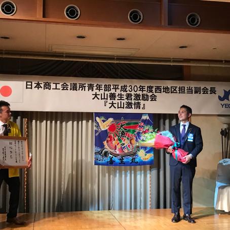 """日本YEG西地区担当副会長大山善生君激励会""""大山激情"""""""