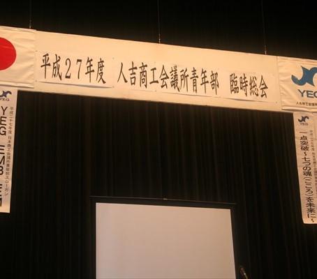 平成27年度 人吉商工会議所青年部 臨時総会