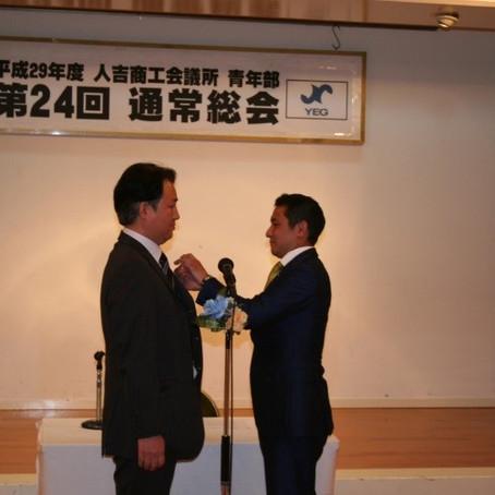 人吉商工会議所青年部 平成29年度通常総会