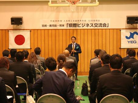 12月度例会「県際ビジネス交流会」