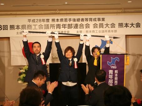 第8回 熊本県商工会議所青年部連合会 会員大会 熊本大会