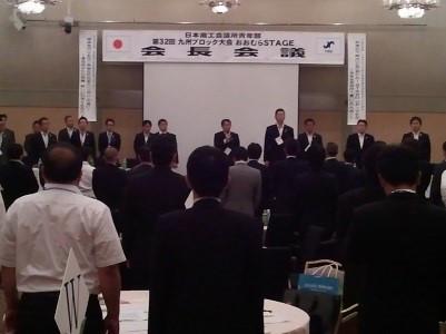 九州ブロック大会「おおむらSTAGE」