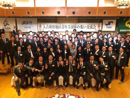 人吉球磨地区青年5団体の集い交流会