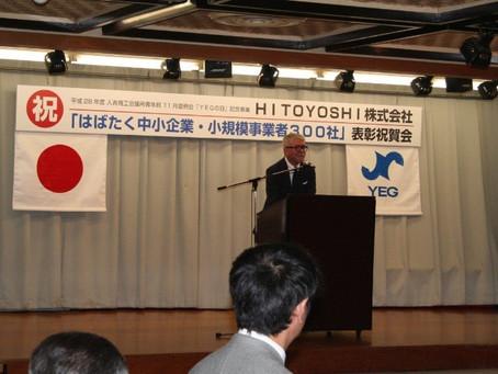 11月度例会『HITOYOSHI株式会社「はばたく中小企業・小規模事業者300社」表彰祝賀会』