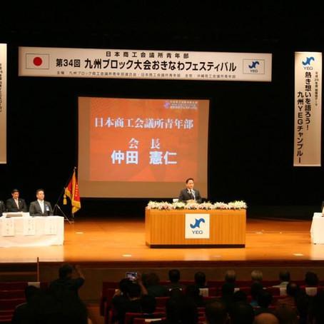 日本商工会議所青年部第34回九州ブロック大会おきなわフェスティバル