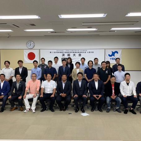 8月度例会「第11回熊本県商工会議所青年部連合会会員大会 人吉大会 決起大会」