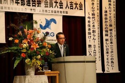 熊本県商工会議所青年部連合会 会員大会 人吉大会