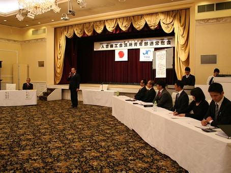 平成26年度 人吉商工会議所青年部 第21回通常総会