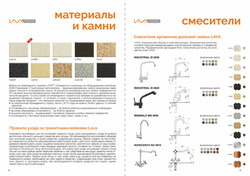RedGora_katalog_preview_140916 new-19