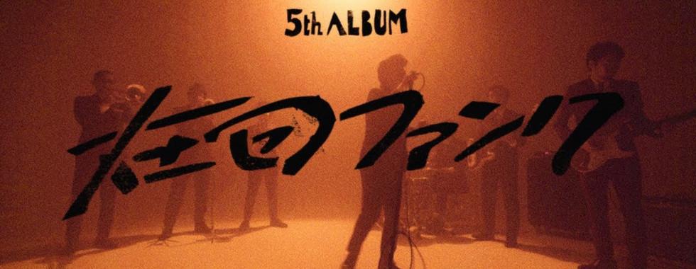 在日ファンク 5th Album『再会』(2018.11.21 On Sale) 【Official Teaser】