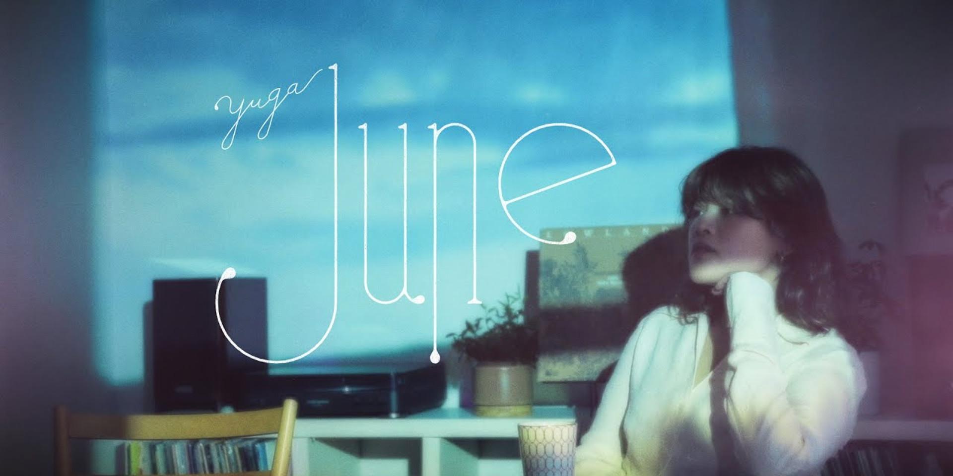 優河 - June