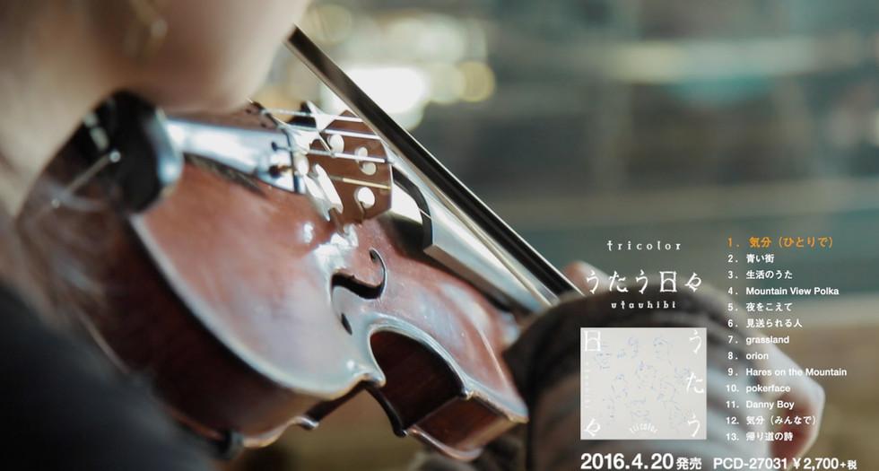 tricolor - 5th Album 『うたう日々』 トレーラー映像