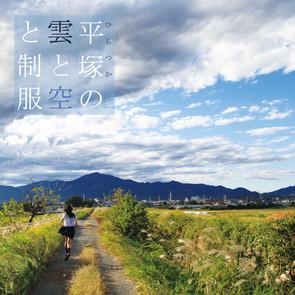 平塚の雲と空と制服