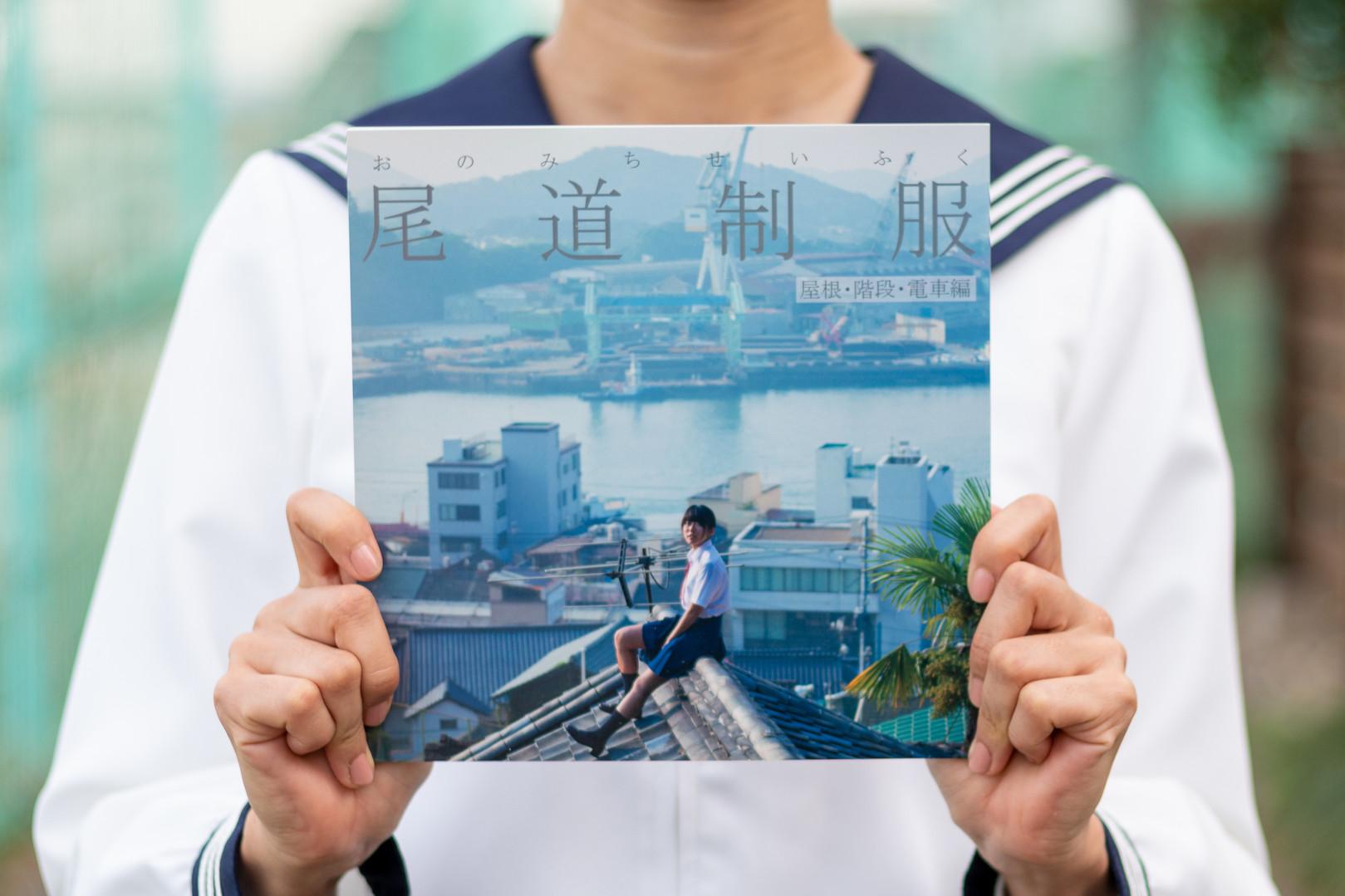 尾道制服<屋根・階段・電車編>