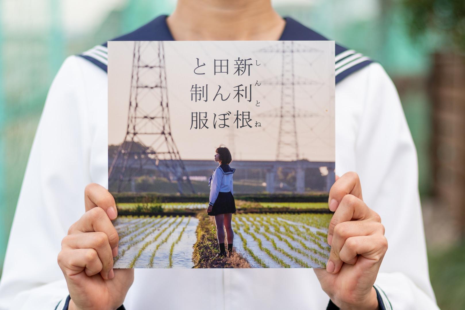 新利根田んぼと制服