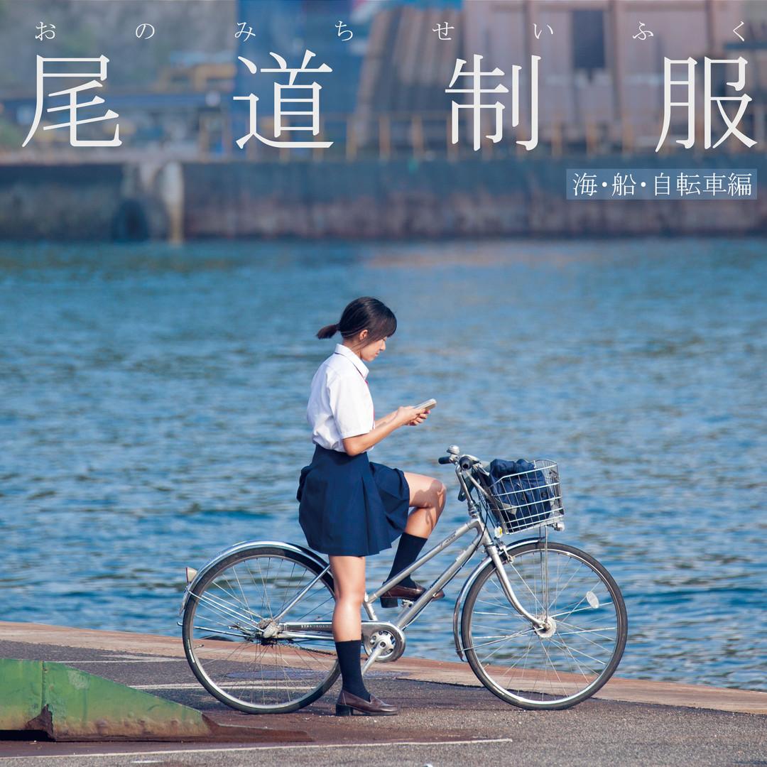 尾道制服<海・船・自転車編>