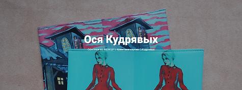 Osya Kudryavikh.png