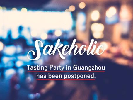 2020年2月15日試飲会一旦延期及び中国・香港への支援のお知らせ