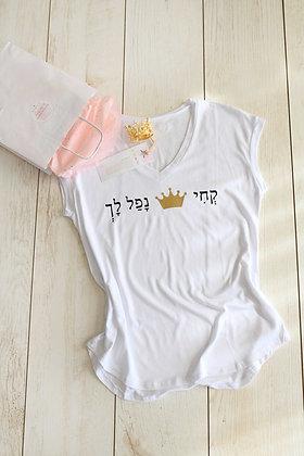 קחי נפל לך - חולצה לבנה וכתר מלכותי - ורוד