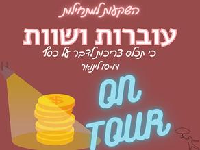 היכרות עם שוק ההון - עוברות ושוות Ontour 2021