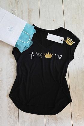 קחי נפל לך - חולצה שחורה וכתר מלכותי - תכלת