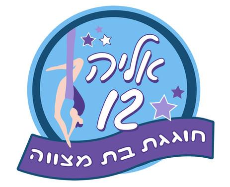 עיצוב לוגו בת מצווה
