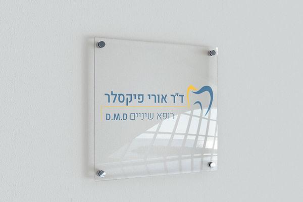 עיצוב גרפי שירלי בז׳ה שלט מרפאה