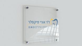 עיצוב לוגו לדר אורי פיקסלר