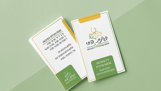כרטיס ביקור למרפאה וטרינרית