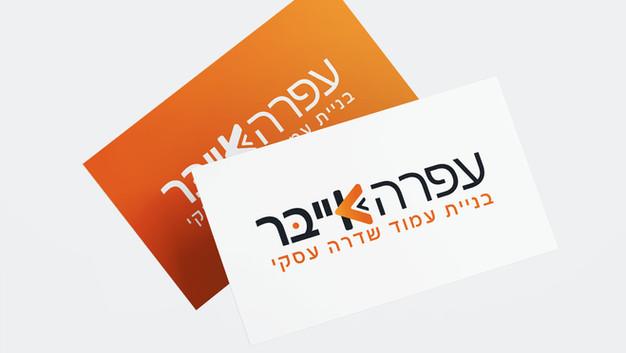 עיצוב לוגו לעפרה אייבר