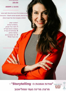 הרצאה בפורום נשות עסקים בישראל